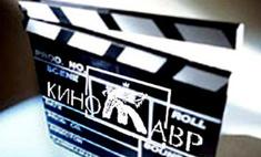 В Сочи стартует 24-й кинофестиваль «Кинотавр»