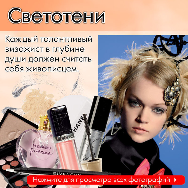 Делаем макияж сами