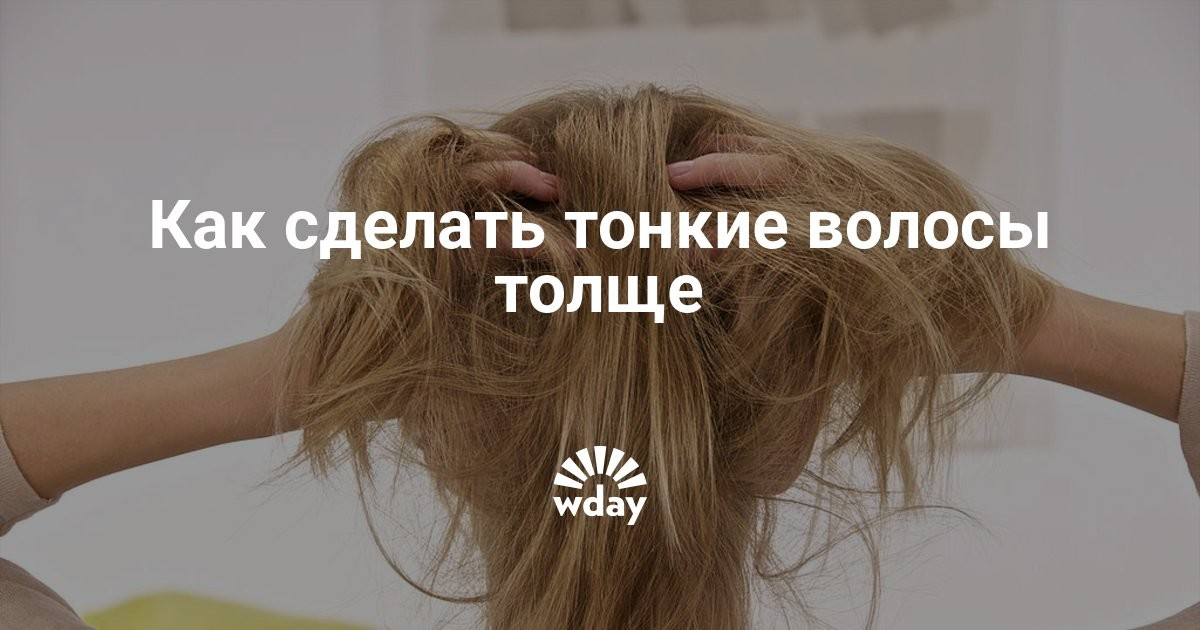 Волосы очень тонкие как сделать тоньше