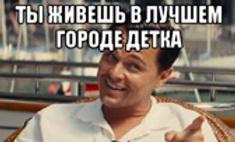 Курск в смешных картинках: 50 мемов о городе