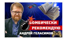 бомбически рекомендую писатель андрей геласимов советует фильм песню