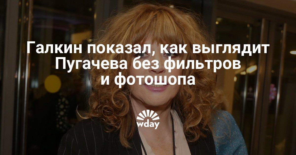 Галкин показал, как выглядит Пугачева без фильтров и фотошопа