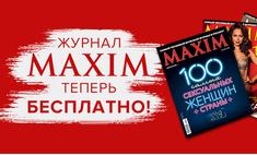 На время карантина электронные версии номеров журнала MAXIM стали бесплатны
