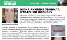 самых странных новостей региональной прессы россии