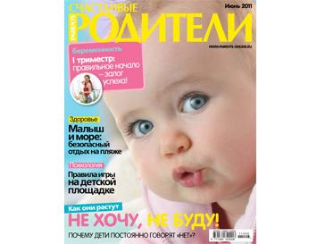 журнал, Счастливые родители,