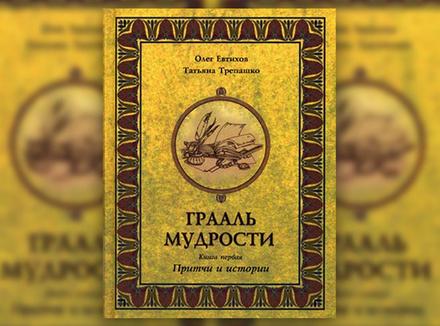 О. Евтихов, Т. Трепашко «Грааль мудрости»