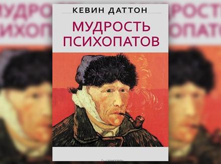 К. Даттон «Мудрость психопатов»