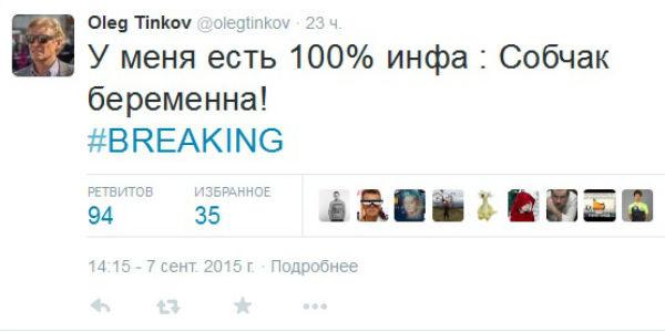 Олег Тиньков рассказал о беременности Ксении Собчак