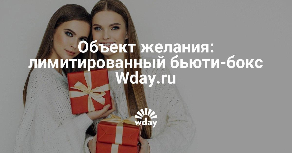 Объект желания: лимитированный бьюти-бокс Wday.ru