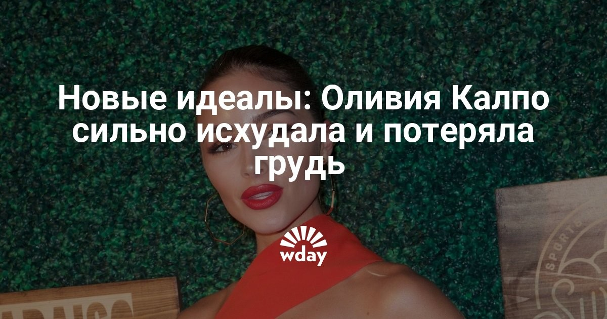Новые идеалы: Оливия Калпо сильно исхудала и потеряла грудь