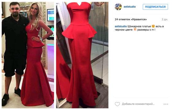 Подделка на платье Виктории Лопыревой