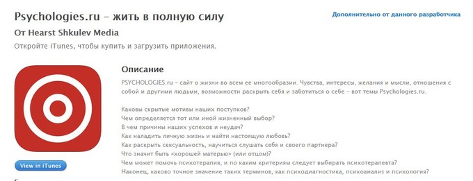 Новое мобильное приложение Psychologies.ru