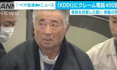 Японца арестовали за то, что он позвонил в службу поддержки провайдера 24 тысячи раз