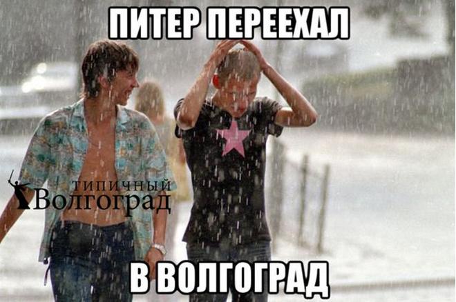 Волгоград, дождь, Гроза, потоп, ливни, последствия дождей, пробки, ВТЦ, стихийное бедствие