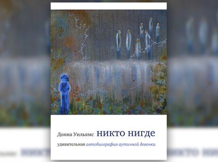 Д. Уильямс «Никто нигде. Удивительная автобиография аутичной девочки»
