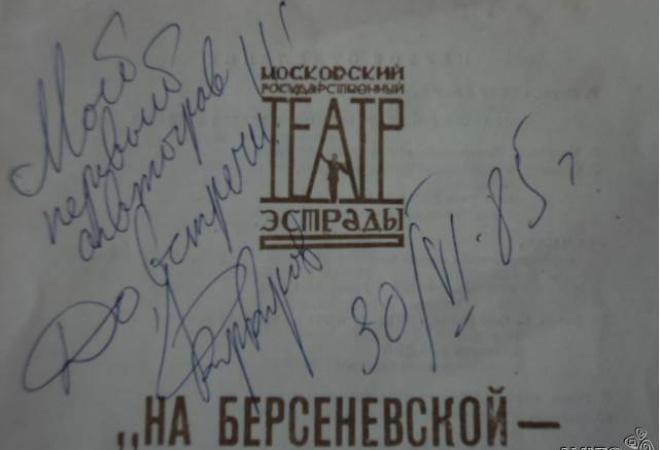 Автограф Киркорова продают в сети за 50 000 рублей