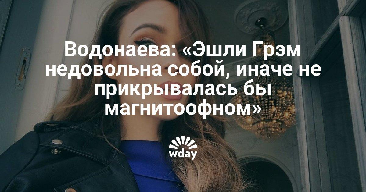 Водонаева: «Эшли Грэм недовольна собой, иначе не прикрывалась бы магнитофоном»