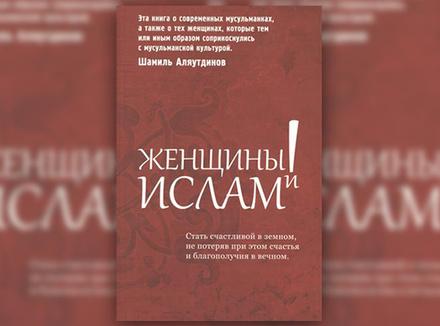 Ш. Аляутдинов «Женщины и ислам»