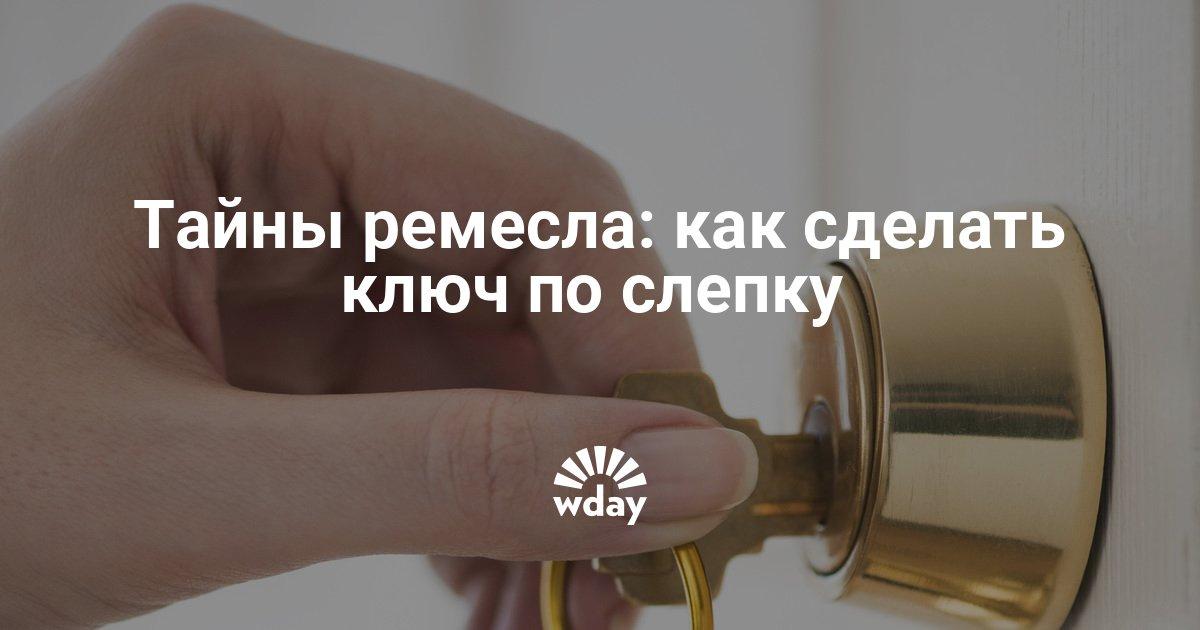 Как сделать слепок ключа без него