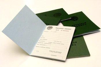 Если работодатель не отдает вам трудовую книжку, то считайте, что вы продолжаете получать зарплату – выплаты за все время задержки документа.