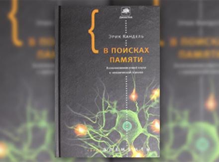 Эрик Кандель «В поисках памяти. Возникновение новой науки о человеческой психике»