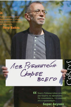 Л. Рубинштейн «Скорее всего»