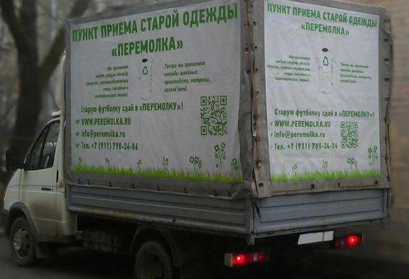 Расписание стоянок грузовиков по приему ненужных вещей на июнь: