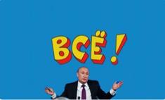 избранные шутки отставке российского правительства часть