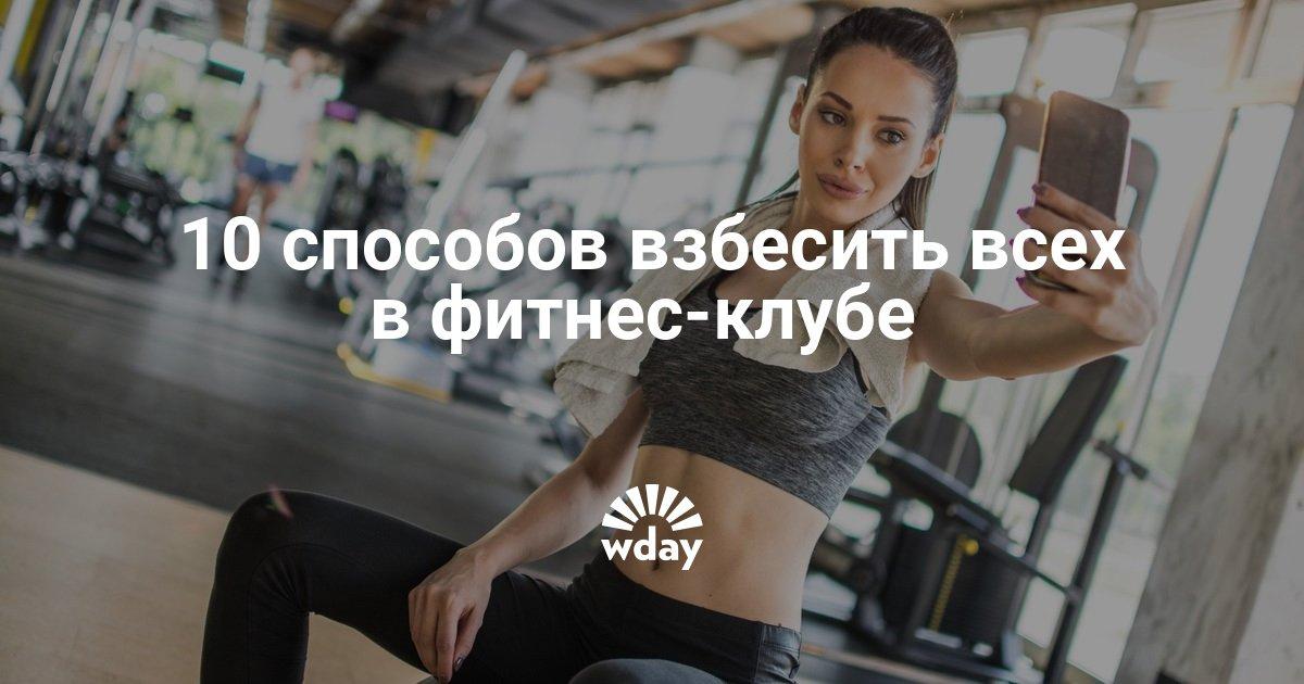 10 способов взбесить всех в фитнес-клубе
