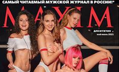 дылды деревянко майском номере журнала maxim