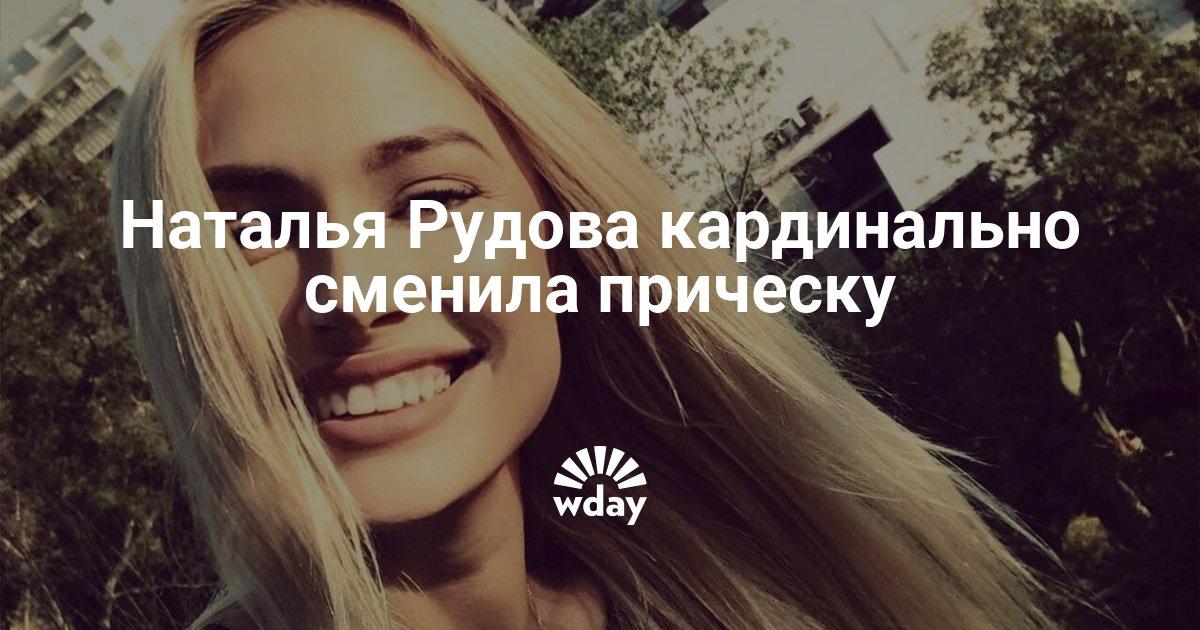 Наталья Рудова кардинально сменила прическу