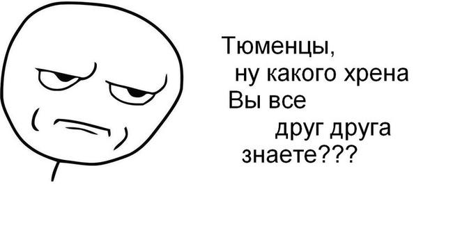 жители Тюмени
