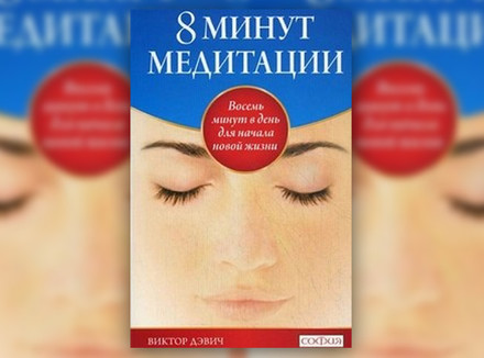 В. Дэвич «8 минут медитации»