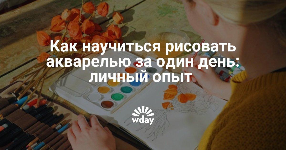Кардан научиться рисовать за один день в москве отзывы перекладина под