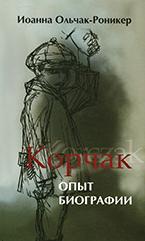«Корчак. Опыт биографии» Иоанна Ольчак-Роникер
