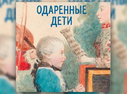 Ф. Монкс. И. Ипенбург «Одаренные дети»