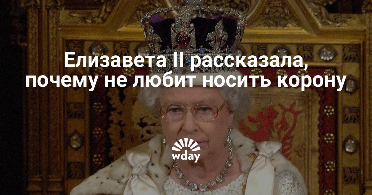 Елизавета II рассказала, почему не любит носить корону тайны Букингемского  дворца - Woman s Day 7c55f2ef149