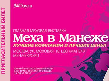 Купон дает право бесплатного входа на выставку-ярмарку «Меха в Манеже»
