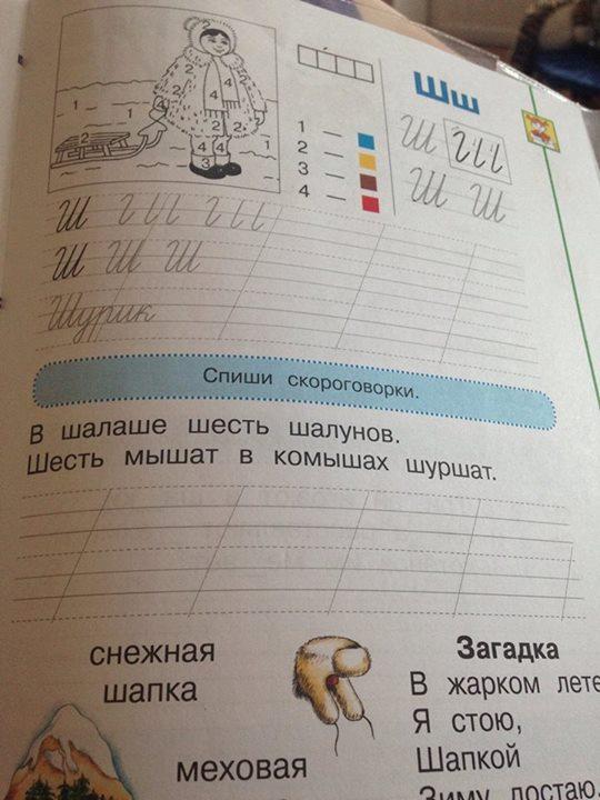 Ошибки и опечатки в школьных учебниках