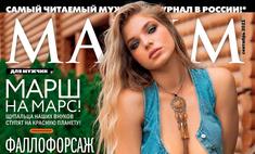 финалистки miss maxim сентябрьском номере журнала