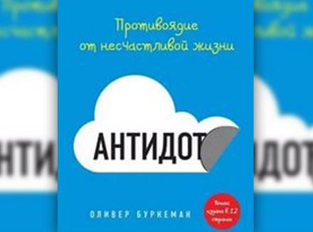 О. Буркеман «Антидот. Противоядие от несчастливой жизни»
