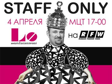 Показ Lo в рамках Russian Fashion Week