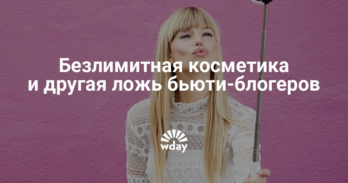 Безлимитная косметика и другая ложь бьюти-блогеров