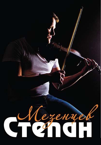 Степан Мезенцев, скрипач