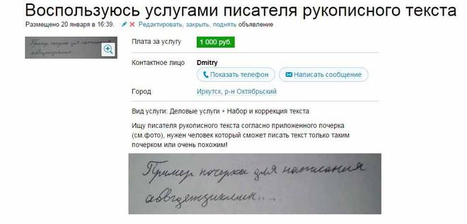 объявления Иркутска