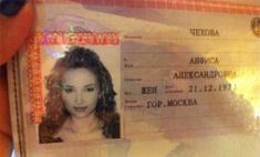 Анфиса Чехова предъявила поклонникам паспорт
