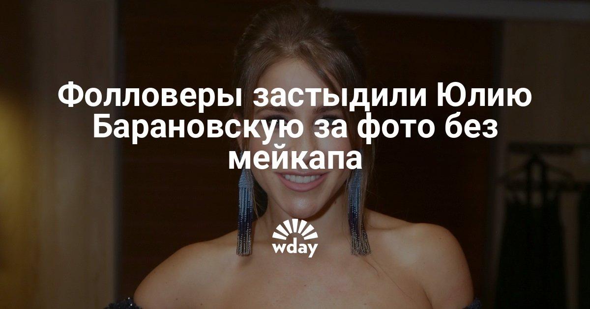 Фолловеры застыдили Юлию Барановскую за фото без мейкапа
