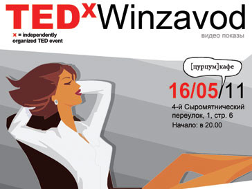 Femme Fest состоится 16 мая в клубе-кафе «ЦурЦум» на территории «Винзавода»