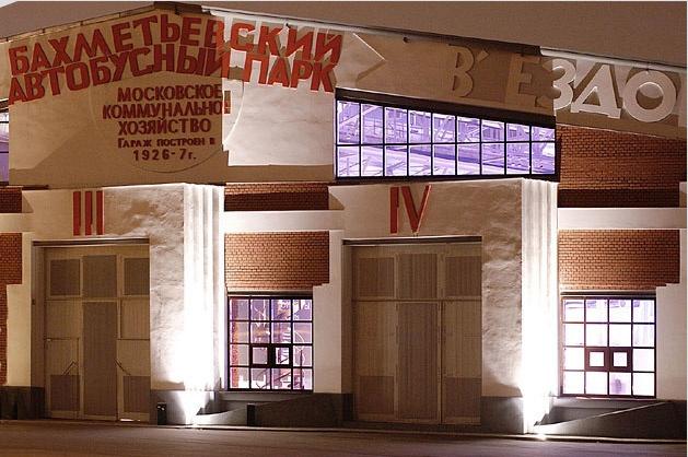 Таким ярким и конструктивным сделала «Гараж» его владелица Даша Жукова в 2008 году.