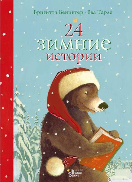 детские книги - новинки